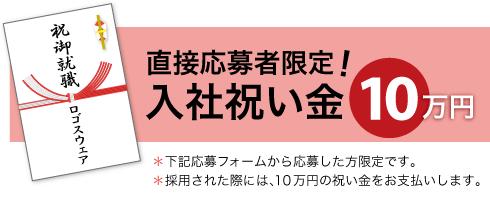 直接応募者限定!入社祝い金10万円