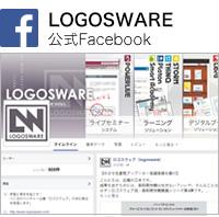 LOGOSWARE公式Facebook